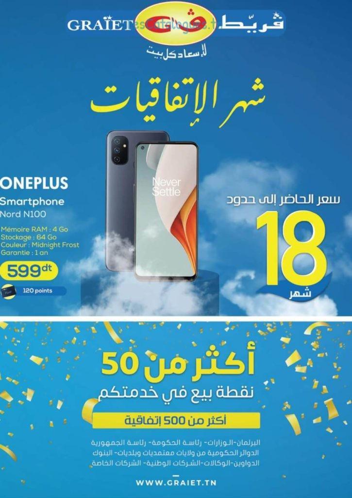 Catalogue Graiet électroménager Tunisie